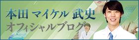 本田マイケル武史オフィシャルブログ