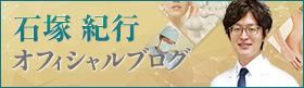 石塚紀行オフィシャルブログ