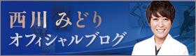 西川みどりオフィシャルブログ