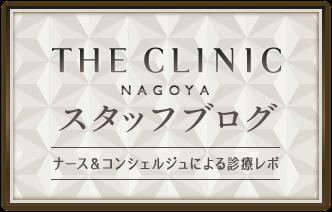 THE CLINIC(ザ・クリニック)名古屋院(愛知) スタッフブログ