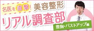 名医に直撃!美容整形リアル調査部 豊胸・バストアップ編