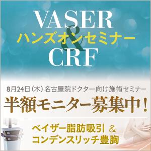 VASER & CRF ハンズオンセミナー 8月24日(木)名古屋院ドクター向け施術セミナー半額モニター募集中!